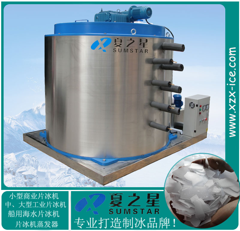 大型片冰机蒸发器