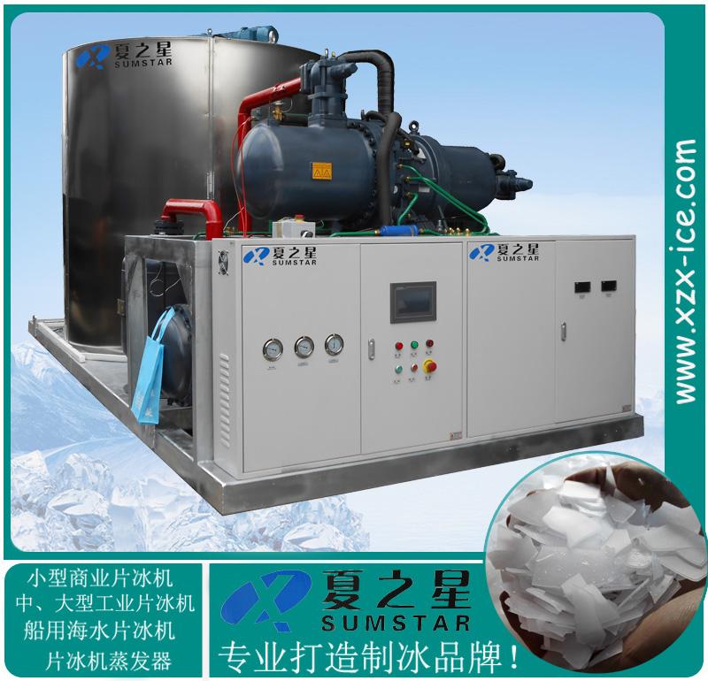 水产加工不锈钢水冷片冰机