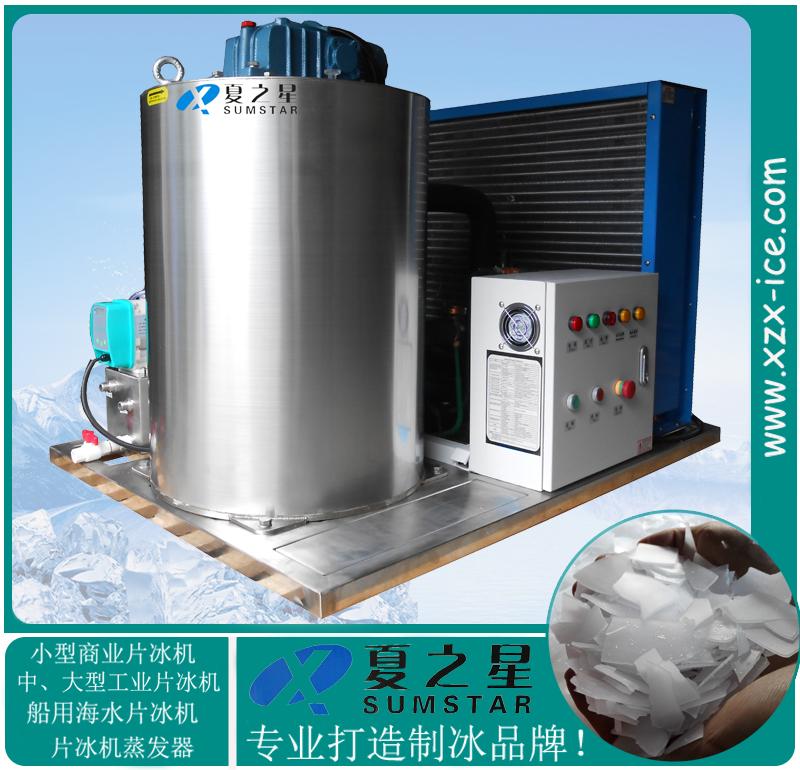 火腿加工降温片冰机