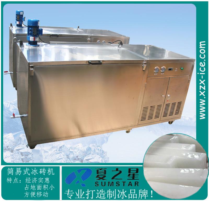 简易式冰砖机