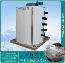 中型片冰机蒸发器