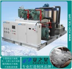 化工降温水冷片冰机
