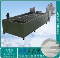 深圳冰砖机